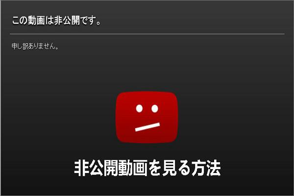 見る youtube 非 公開