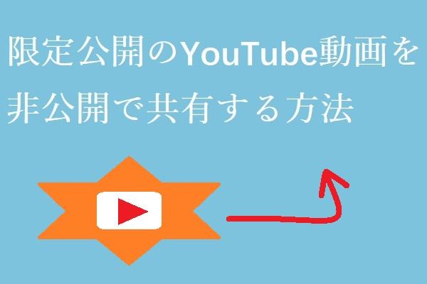 Youtube 非 公開 見る