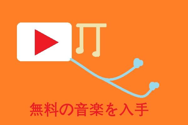 音楽 著作 フリー youtube 権