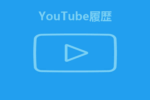 削除 youtube 履歴