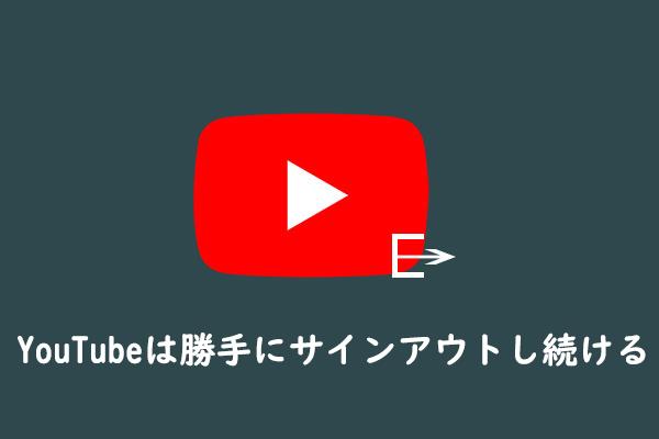 ログアウト youtube アカウント Androidでgoogleアカウントからログアウトする方法・仕方を紹介!